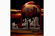 حمزة بن عبد المطّلب أسد الله وأسد رسوله
