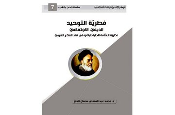 """صدور كتاب """"فطريّة التوحيد الدينيّ، الاجتماعيّ نظريّة العلّامة الطباطبائيّ في نقد الفكر الغربي"""""""