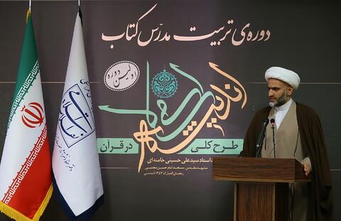 آغاز اولین دوره تربیت مدرس کتاب اندیشه اسلامی