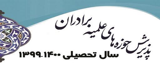 پذیرش مدرسه علمیه امیرالمومنین(ع) تبریز
