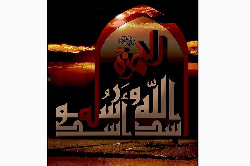 أسد الله وأسد رسوله الحمزة 4