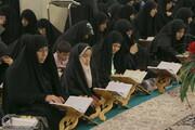 دو ہزار سے زائد خواتین نے قم حرم معصومہ کے قرآن و حدیث سنٹر میں حفظ کی کلاسوں میں شرکت کی