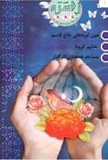 جدیدترین شماره نشریه فرهنگی تبلیغی «زاهره» منتشر شد