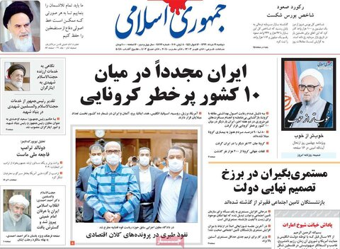صفحه اول روزنامههای ۱۹ خرداد ۹۹