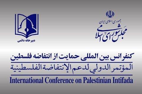 دبیرخانه دائمی کنفرانس بینالمللی حمایت از انتفاضه فلسطین
