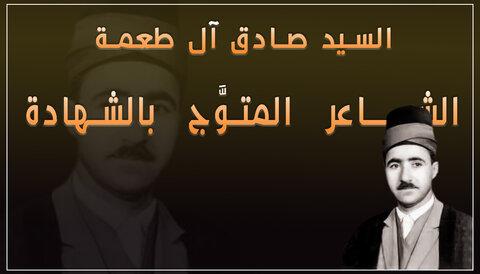 السيد صادق آل طعمة الشاعر المتوَّج بالشهادة