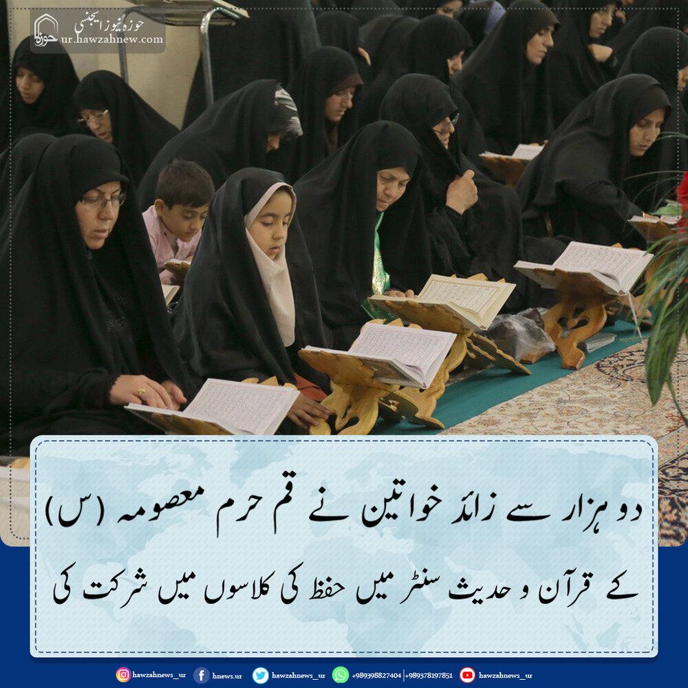 گرافگ دو ہزار سے زائد خواتین نے قم حرم معصومہ کے  قرآن و حدیث سنٹر میں حفظ کی کلاسوں میں شرکت کی