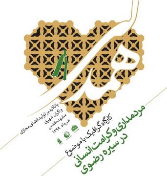 کارگاه ملی گرافیک «همدلی» در مشهد برگزار میشود