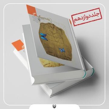 جلد ۱۲ جاده جنگ منتشر شد/ پایان طولانی ترین رمان ایرانی