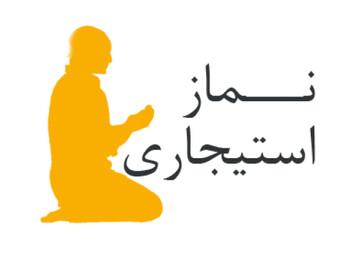 احکام شرعی | آیا برای خواندن نماز استیجاری می توان از دیگری کمک گرفت؟