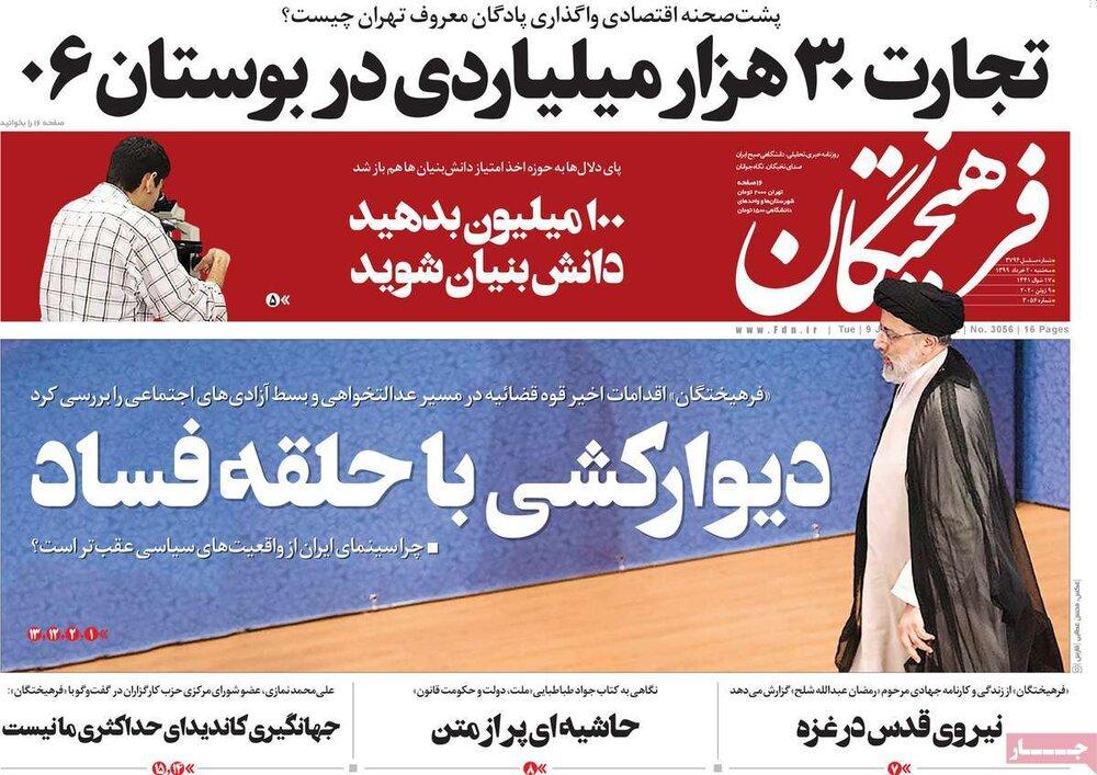صفحه اول روزنامههای ۲۰ خرداد ۹۹