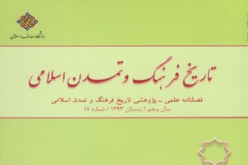 سی و هشتمین شماره فصلنامه تاریخ فرهنگ و تمدن اسلامی منتشر شد
