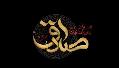 l'Imâm Sâdiq (A.S