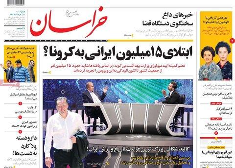صفحه اول روزنامههای ۲۱ خرداد ۹۹