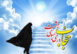 حجاب سنگر جلوگیری از ورود نامحرمان به حریم امن بانوان است