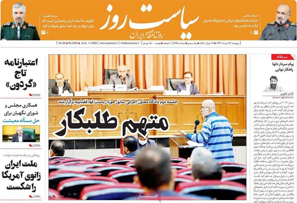 صفحه اول روزنامههای ۲۲ خرداد ۹۹