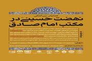 همایش بینالمللی «نهضت حسینی در مکتب امام صادق(ع)» برگزار میشود