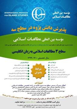 فردا آخرین روز پذیرش سطح ۳ مطالعات اسلامی به زبان انگلیسی