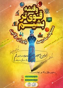 مسجد مدرسه یاوران ولایت قم دانش آموز میپذیرد