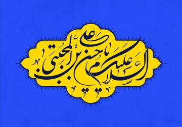 سه توصیه کاربردی امام حسن مجتبی (ع) برای دنیا و آخرت