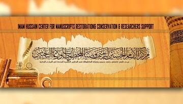 نشاطات مركز الإمام الحسين عليه السلام لترميم وصيانة المخطوطات ورعاية الباحثين