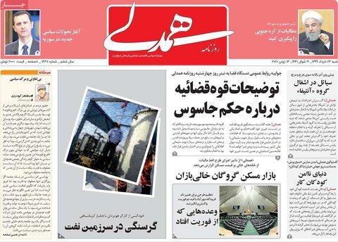 صفحه اول روزنامههای ۲۴ خرداد۹۹