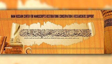 مركز الإمام الحسين عليه السلام لترميم وصيانة المخطوطات ورعاية الباحثين