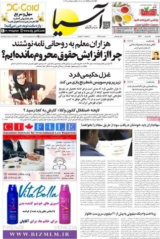 صفحه اول روزنامههای ۲۵ خرداد ۹۹