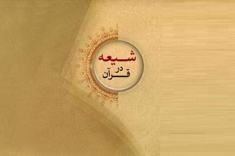 شیعه در قرآن