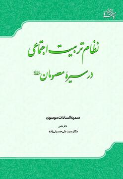 کتاب «نظام تربیت اجتماعی در سیره معصومان علیهمالسلام» منتشر شد