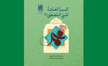 "Islamic Research Foundation releases second volume of ""Prophet Muhammad's (pbuh) Practical Conduct"""