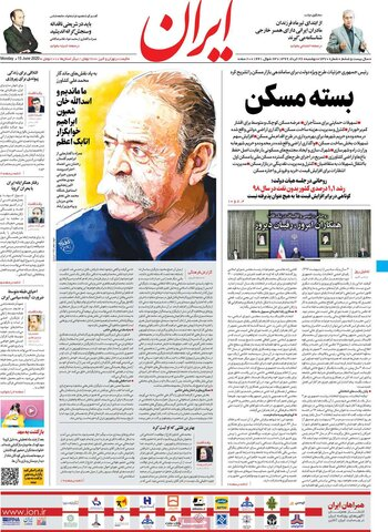 صفحه اول روزنامههای ۲۶ خرداد ۹۹