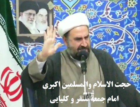 حجت الاسلام الله رضا اکبری امام جمعه سنقر و کلیایی