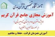 آموزش مجازی جامع قرآن کریم ویژه دانشآموزان دختر