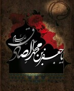 امام صادق(ع) دانشگاه علم و فضیلت را بنیان نهاد