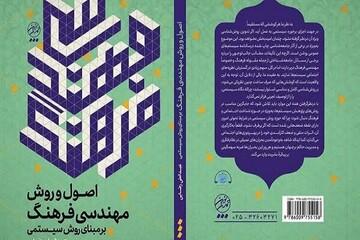 """کتاب """"اصول و روش مهندسی فرهنگ"""" منتشر شد"""