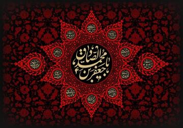 علمای اهل سنت به علم، دانش و عظمت امام صادق(ع) اعتراف دارند