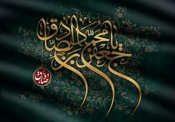 امام جعفر صادق(ع) با نهضت علمی و فقهی علوم آل محمد(ص) را تبیین کردند