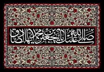 یادداشت رسیده | امام صادق (ع)، الگوی مدیریت بحران