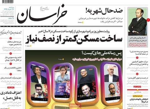 صفحه اول روزنامههای ۲۷ خرداد ۹۹