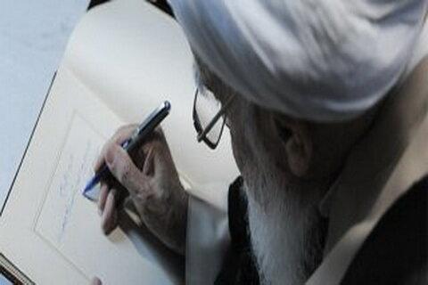 پیام آیت الله العظمی صافی به چهارمین کنگره ضیافت شاعرانه غدیر