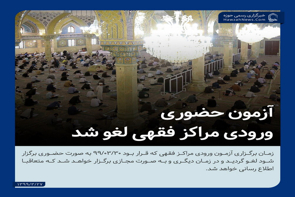 عکس نوشت| آزمون حضوری مراکز فقهی لغو شد