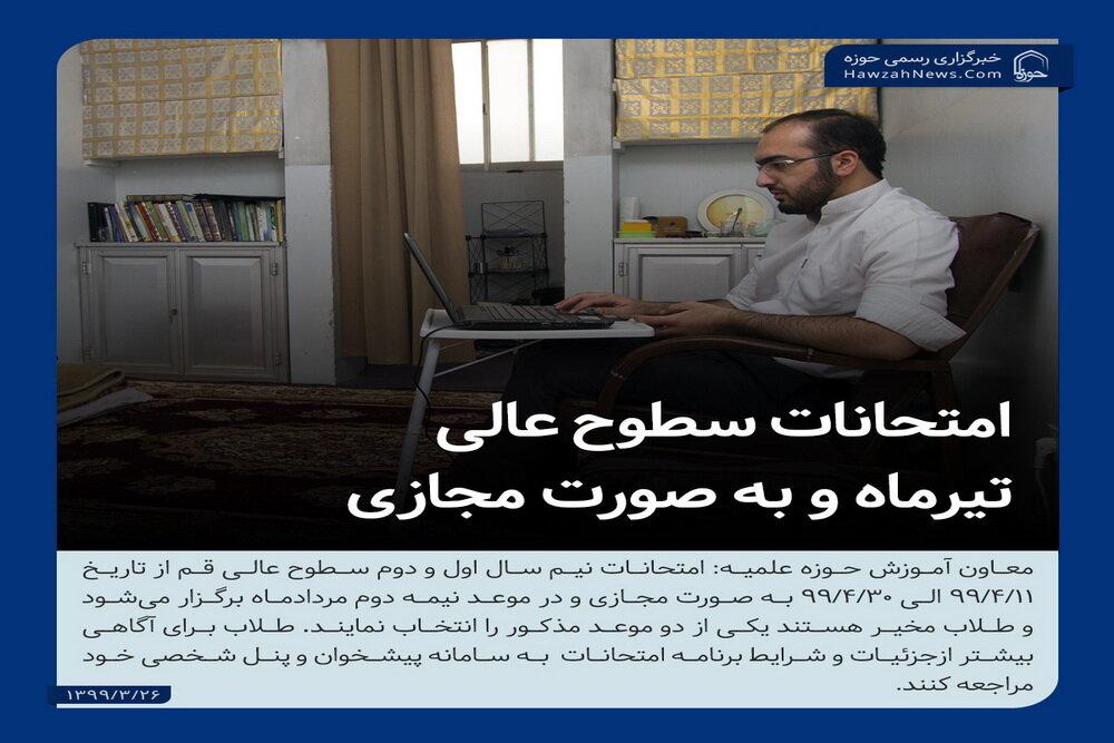 عکس نوشت| برگزاری امتحانات تیرماه سطوح عالی حوزه به صورت مجازی