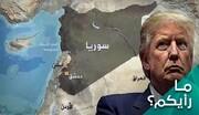 تحرك حلفاء سوريا ضد قيصر.. هل ستكون مهلكة لترامب؟