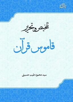 کتاب «تلخیص و تحریر قاموس قرآن» چاپ و منتشر شد