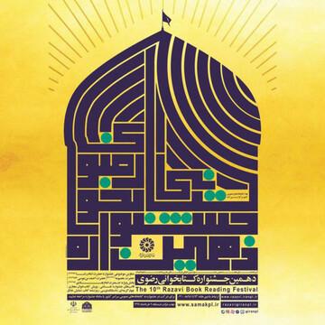 ترویج سبک زندگی اسلامی از برکات جشنواره ملی کتابخوانی رضوی است