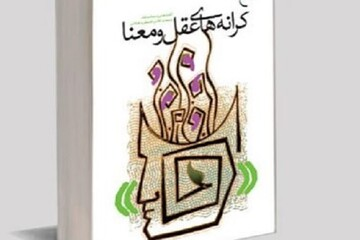 انتشار الکترونیک جلد دوم کتاب «کرانههای عقل و معنا»
