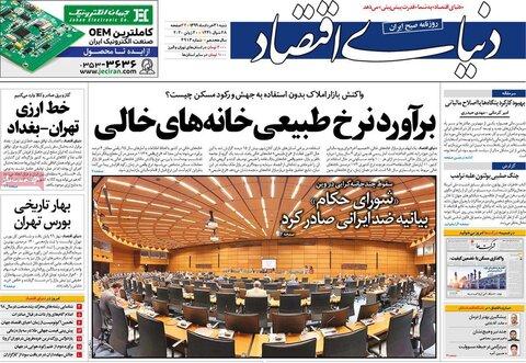 صفحه اول روزنامههای ۳۱ خرداد ۹۹