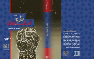 صدور كتاب نظرية المقاومة