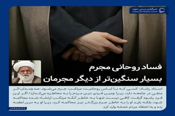 عکس نوشت| فساد روحانی مجرم بسیار سنگینتر از دیگر مجرمان